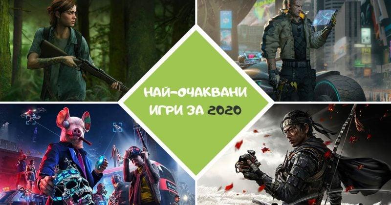 Най-очакваните Компютърни Игри През 2020 Година