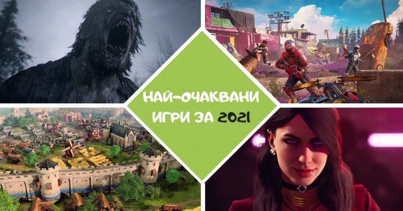 Най-очакваните игри за компютър през 2021
