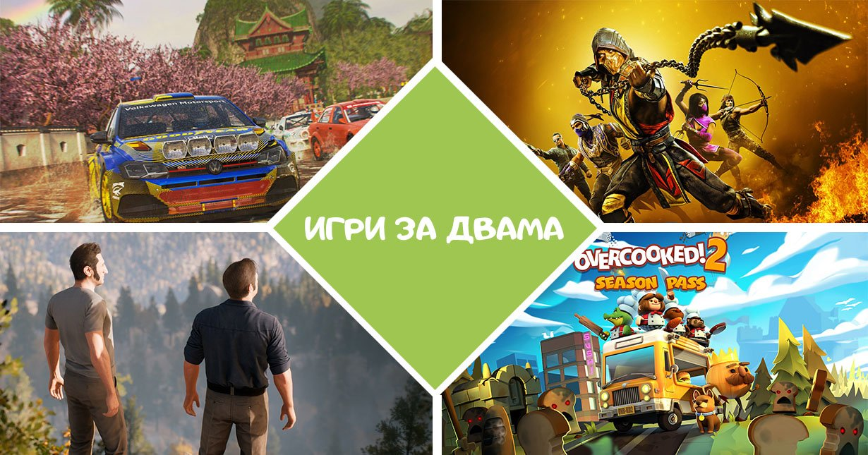 Компютърни Игри за Двама на Един Екран до 2020