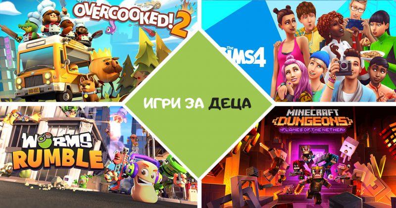 Детски видео игри за компютър